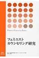 フェミニストカウンセリング研究 (12)