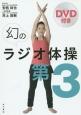 幻のラジオ体操第3 DVD付き