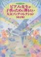 ピアノの先生が子供のために弾きたい人気ソング・コレクション<改訂版>