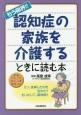 もう限界!!認知症の家族を介護するときに読む本<第3版>