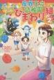 魔界王立幼稚園ひまわり組 (2)