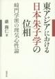 東アジアにおける日本朱子学の位相 崎門学派の理気心性論