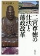 二宮尊徳の仕法と藩政改革