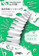 私以外私じゃないの by ゲスの極み乙女。 ピアノソロ・ピアノ&ヴォーカル