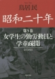 昭和二十年 女学生の勤労動員と学童疎開 4月15日(5)