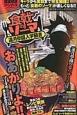 「食戟のソーマ」遠月學園入学願書 ソーマの必殺料理-スペシャリテ-はまさかのアノ食材