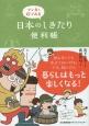 マンガと絵でみる 日本のしきたり便利帳