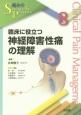臨床に役立つ神経障害性痛の理解 痛みのScience&Practice8