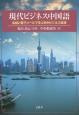現代ビジネス中国語 会話と電子メールで学ぶ日中ビジネス実務