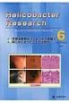 Helicobacter Research 19-3 2015.6 特集:京都国際胃炎コンセンサス会議で明らかになったこととは何か Journal of Helicobacter R