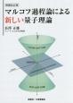 マルコフ過程論による新しい量子理論<増補改訂版>