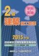 2級 建築 施工管理<技術検定試験問題解説集録版> 2015 学科・実地