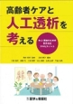 高齢者ケアと人工透析を考える 本人・家族のための意思決定プロセスノート