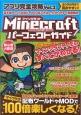 アプリ完全攻略 Minecraftパーフェクトガイド Pocket Edition (2)
