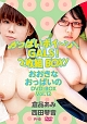 おっぱいボイ~ン!GALS!BOX!おおきなおっぱいのDVD-BOX Vol.12