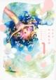 小さなお人魚日和 (1)