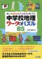 中学校地理ワーク&パズル85 楽しく重要用語&学習事項が身に付く!
