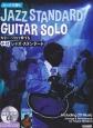 ピックで弾くギター・ソロで奏でる本格ジャズ・スタンダード 模範演奏CD付