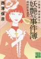 小説家 森奈津子の妖艶なる事件簿 両性具有迷宮