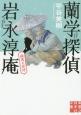 蘭学探偵岩永淳庵 幽霊と若侍