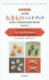 日本料理むきものハンドブック 英語訳付き 四季折々の料理を彩る野菜の飾り切り