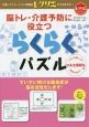 脳トレ・介護予防に役立つ らくらくパズル 日本全国駅名編