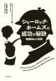 シャーロック・ホームズの成功の秘訣 名探偵の人生訓