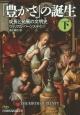 「豊かさ」の誕生(下) 成長と発展の文明史