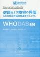健康および障害の評価 WHO障害評価面接基準マニュアル WHODAS 2.0