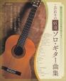 様々なジャンルの名曲が弾ける! こだわりの厳選ソロ・ギター曲集