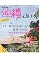 沖縄を旅する 2015-2016 mina特別編集 取り外して使えるMAP付き