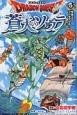 ドラゴンクエスト 蒼天のソウラ (5)