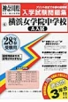 横浜女学院中学校(A入試) 平成28年