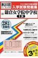 鎌倉女学院中学校(1次) 平成28年