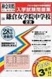 鎌倉女学院中学校(2次) 平成28年