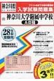 神奈川大学附属中学校(A日程) 平成28年