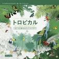 トロピカル~美しい動植物や風景のぬりえ70枚~
