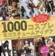1000コスプレ&コスチュームアイデア アニメ、マンガ、ゲーム、映画、アメコミ、スチームパ