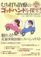 むち打ち治療のゴッドハンドを探せ! 交通事故の補償・保険・治療法がこの一冊ですべてわか