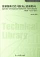 産業酵素の応用技術と最新動向<普及版>