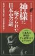 神様に秘められた日本史の謎 古代から近現代まで、53の疑問を解決!