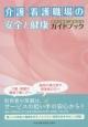 介護・看護職場の安全と健康ガイドブック
