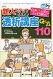 新人スタッフのための透析講座Q&A110 透析ケア夏季増刊 2015 どんな「?-ハテナ-」も10分でスッキリ解決!