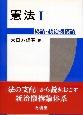 憲法 総論・統治機構論 (1)