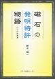 磁石の発明特許物語 六人の先覚者