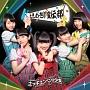 土っキュン !!少女(ときめき盤)(DVD付)