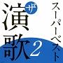 スーパーベスト ザ 演歌 2(TSUTAYA限定)