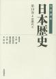 岩波講座 日本歴史 近現代4 (18)