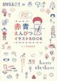 赤青えんぴつイラストBOOK 1本あれば、絵やメモがもっと楽しい!