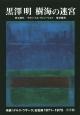 黒澤明 樹海の迷宮 映画「デルス・ウザーラ」全記録 1971~1975